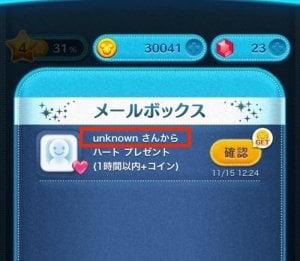 LINEブロック機能:【LINEゲーム】相手がランキングから消える