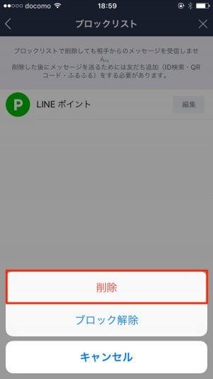 LINE:ブロック削除