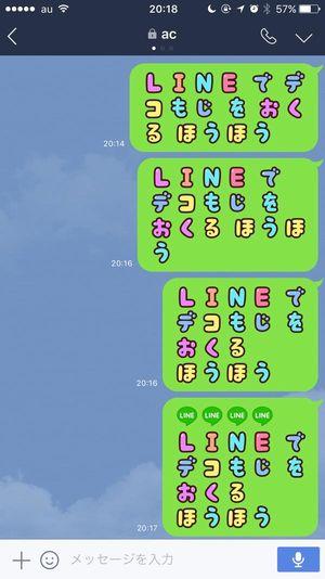 LINE:デコ文字のレイアウト
