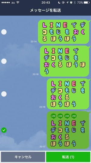 LINE:デコ文字を転送する