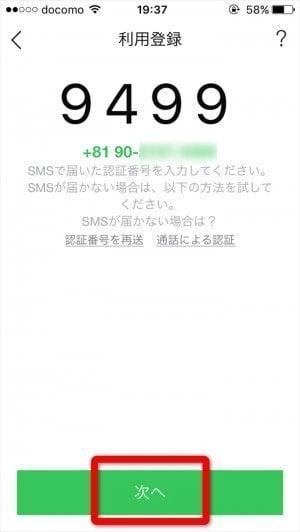 LINE トーク履歴 バックアップ iCloud 引き継ぎ 復元 iPhone