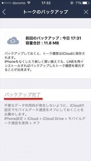 LINE トーク履歴 引き継ぎ iCloud
