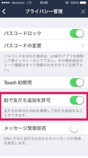 LINE ID 検索できない
