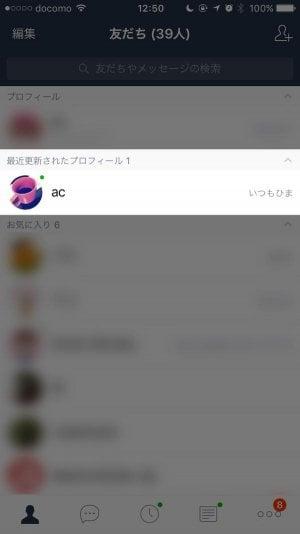 iOS版LINEがアップデート、動画送信時のミュート機能や「最近更新されたプロフィール」枠の追加など