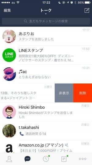 iOS版LINE:トークルーム削除