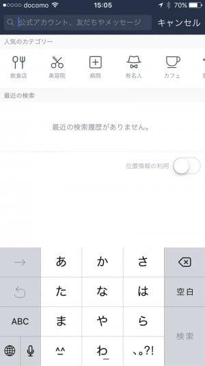iPhone版LINE 検索機能の改善