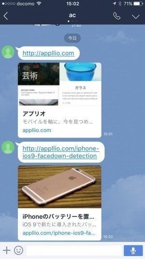 iPhone版LINE URLプレビュー表示