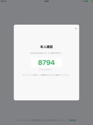 LINE iPad ログイン