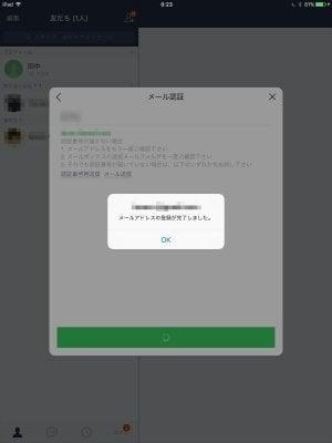 LINE iPad 登録