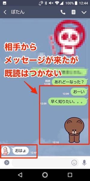 相手がブロック解除をして初めてメッセージを送ったときも既読はつかない