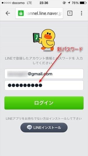 LINE ログインできない ウェブストア