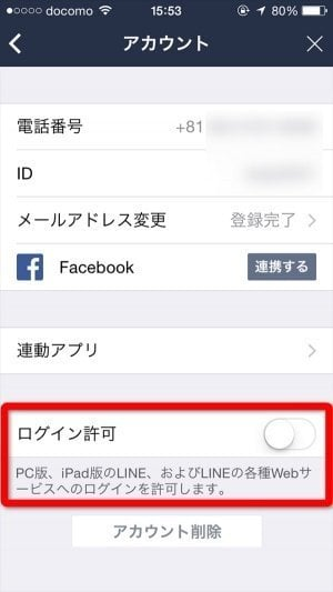 LINE ログインできない PC iPad