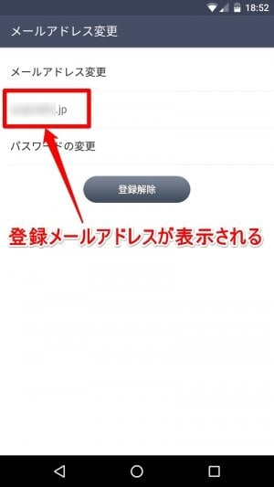LINEでメールアドレスを新規登録・確認・変更・登録解除(削除 ...