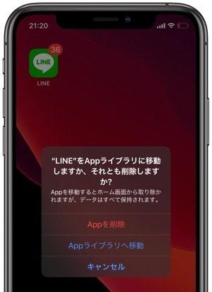 LINE アプリ削除