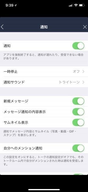 LINE 既読 つけない iPhone 通知
