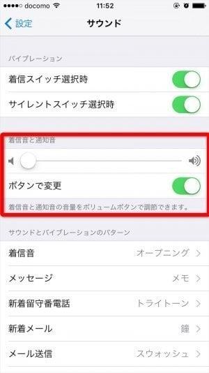 LINE 通知音/着信音 鳴らない iPhone