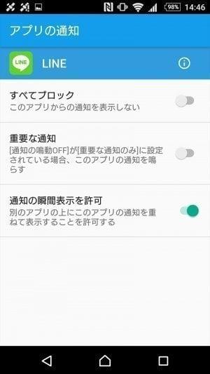 LINE 通知音/着信音 鳴らない Android