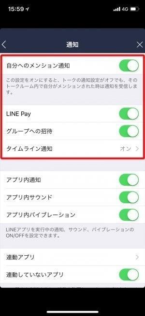 LINE 通知 オフ