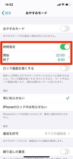 LINE iPhone おやすみモード 時間指定