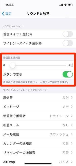 LINE iPhone サウンドと触覚 音量変更