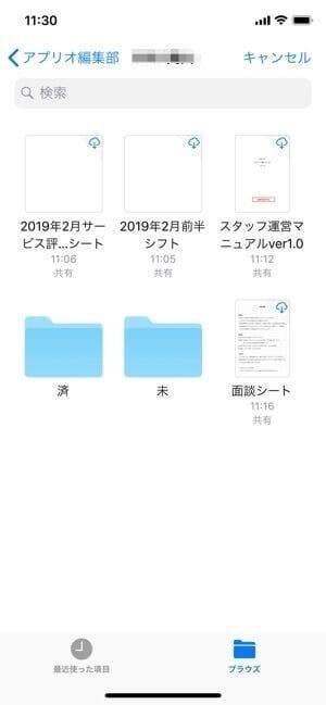 Dropboxからファイルを選ぶ