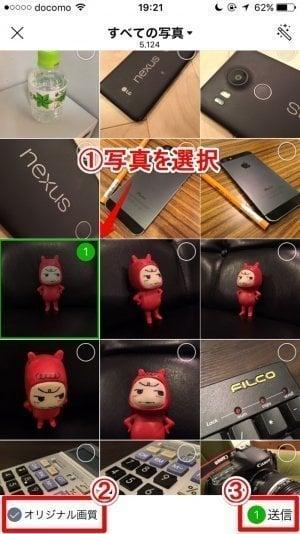 LINE:写真を選択→オリジナル画質をタップ→送信をタップ