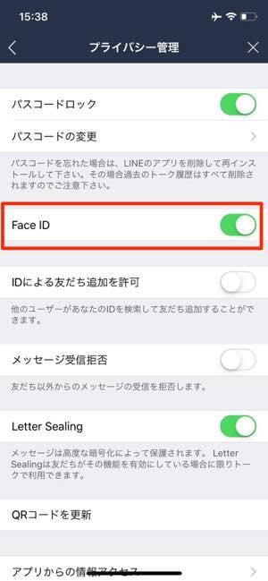 Touch ID/Face IDをパスコードに代用できる(iOS版のみ)