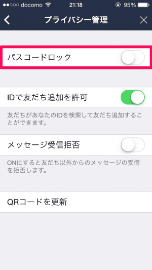 LINE パスコードロック解除 指紋認証