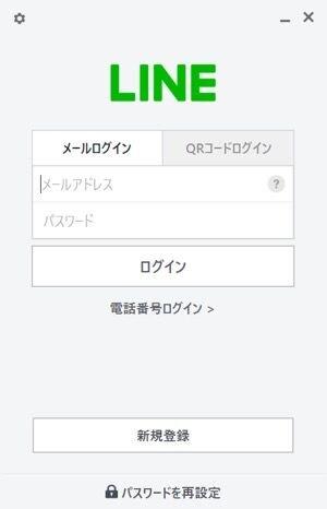 PC版LINE 自動ログイン Windows