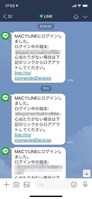 PC版LINE 自動ログイン 通知