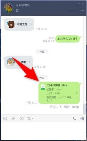 LINE PC ファイル送信