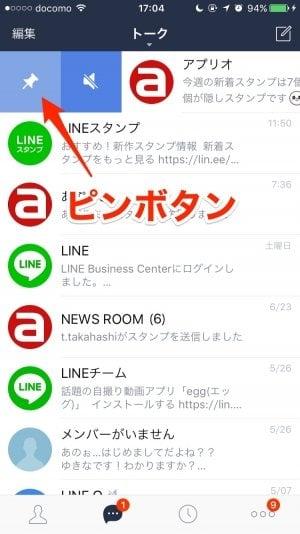 iPhone版LINE:ピンボタン