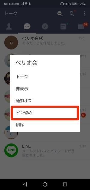 Android版LINE ピン留め