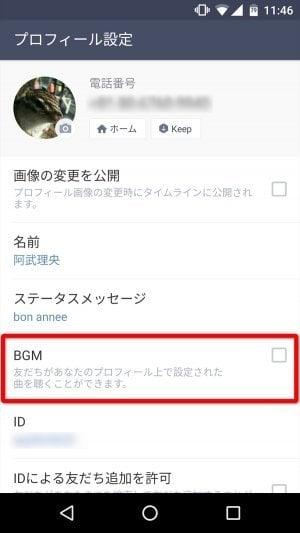 LINE プロフィール 音楽 BGM