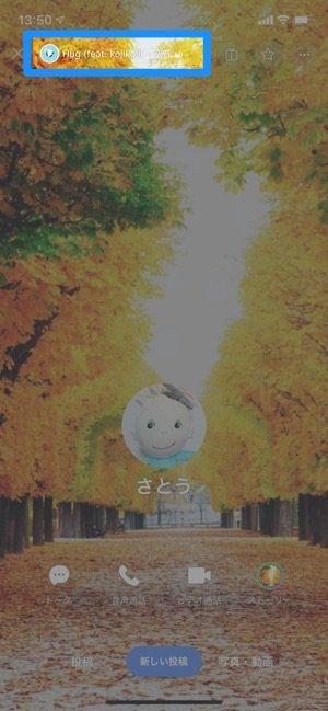 LINEMUSIC プロフィール画面 BGM表示