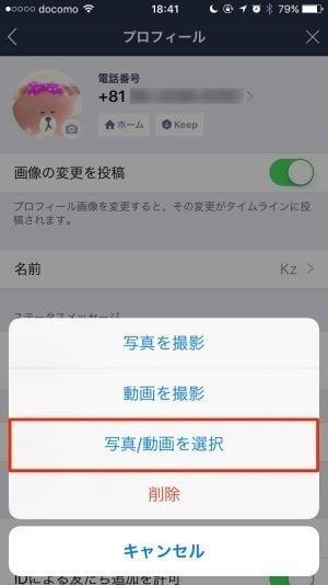 LINE:プロフィール動画