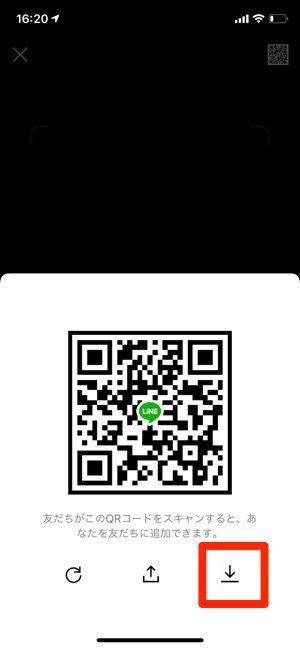 LINE QRコード 保存ボタン
