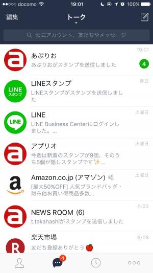 LINE:未読メッセージがあるトーク