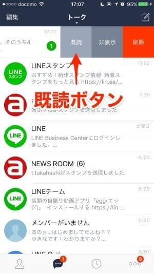 iPhone版LINE:既読ボタン