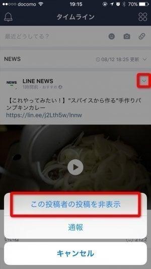 LINE タイムライン おすすめ 広告 消し方