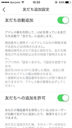 LINE 登録 アカウント新規作成 電話番号認証