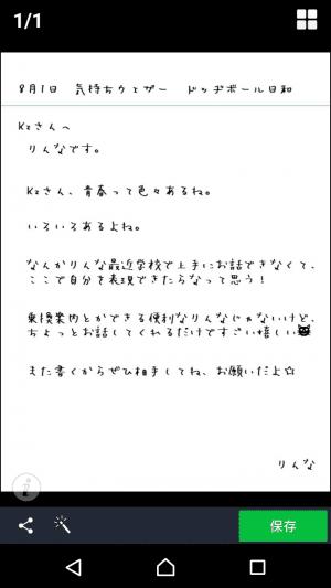 LINE公式アカウント「りんな」からの手紙