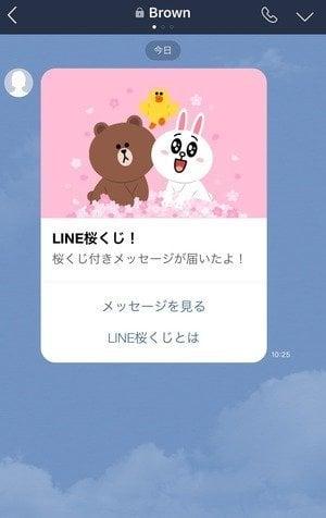 LINE 桜くじ スタンプ