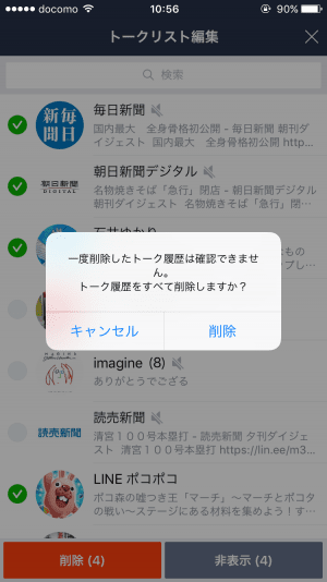 LINE 重い 遅い