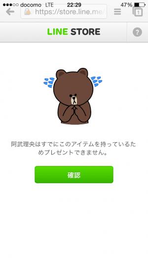 iPhoneでLINEスタンプをプレゼントする方法