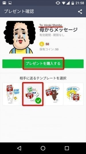LINE スタンプ プレゼント Android