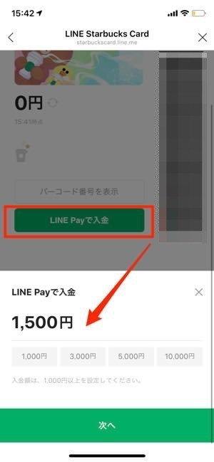 LINEスターバックスカードは会員登録不要、LINE内で発行できる