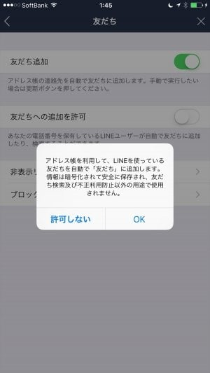LINE 電話帳同期 友だち自動追加 #