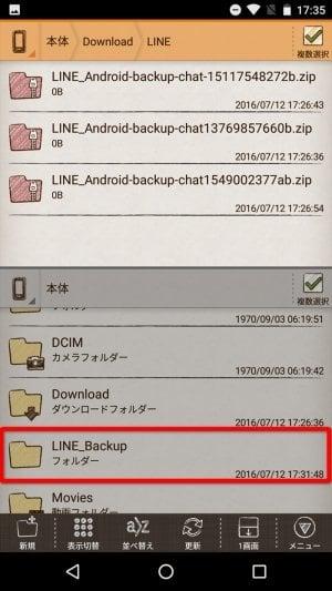 LINE トーク履歴 引き継ぎ Android 機種変更