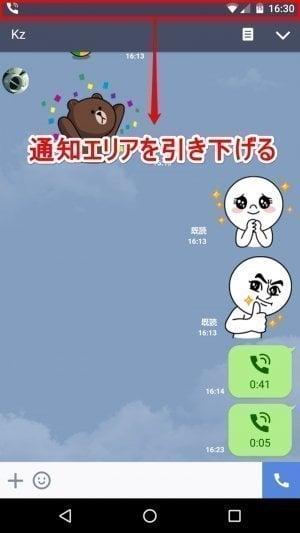 Android版LINE:LINEの他の画面から通話画面に戻る